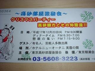 etc051220_takasago2005_1