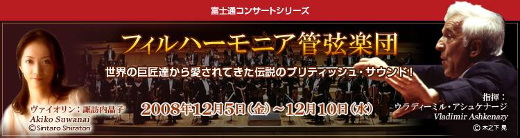 etc081209_ashukenazy_philharmonia