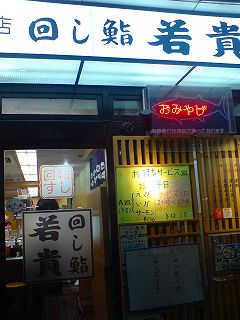 etc100720_sushi_wakataka