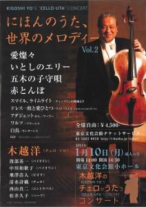 etc110110_concert