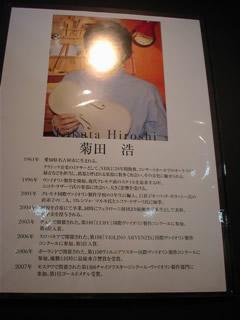 菊田浩さんのプロフィール