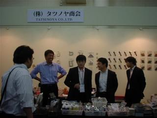 タツノヤ商会