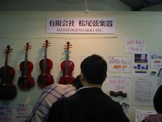 松尾弦楽器