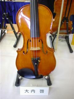 大内啓さんのヴァイオリン